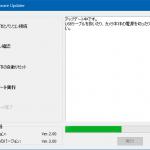 α9のシステムアップデート Ver.3.00
