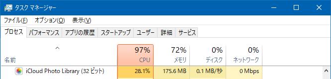 PCからiCloudをアンインストールしようかな?
