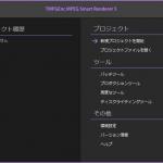 TMPGEnc MPEG Smart Renderer 5.0.22.28に更新
