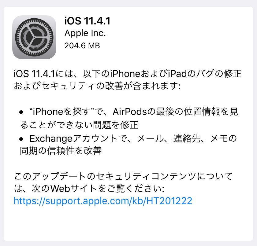 iOS 11.4.1はえらくダウンロードに時間がかかったなぁ……