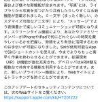 iPad mini 4をiOS12にアップデートしてみた