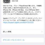 まずはiPad mini 4からiOS12.1へ更新