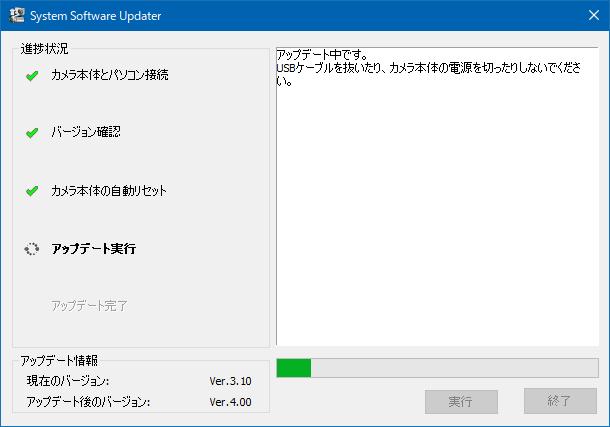 α9をVer.4.00にソフトウェアアップデート
