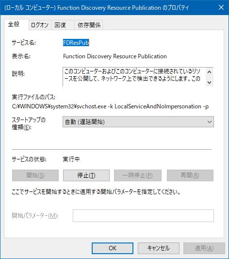 Windows 10のネットワークにPCが表示されない問題を解消