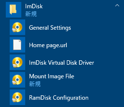 RAMDISKをImDisk Toolkitに変更