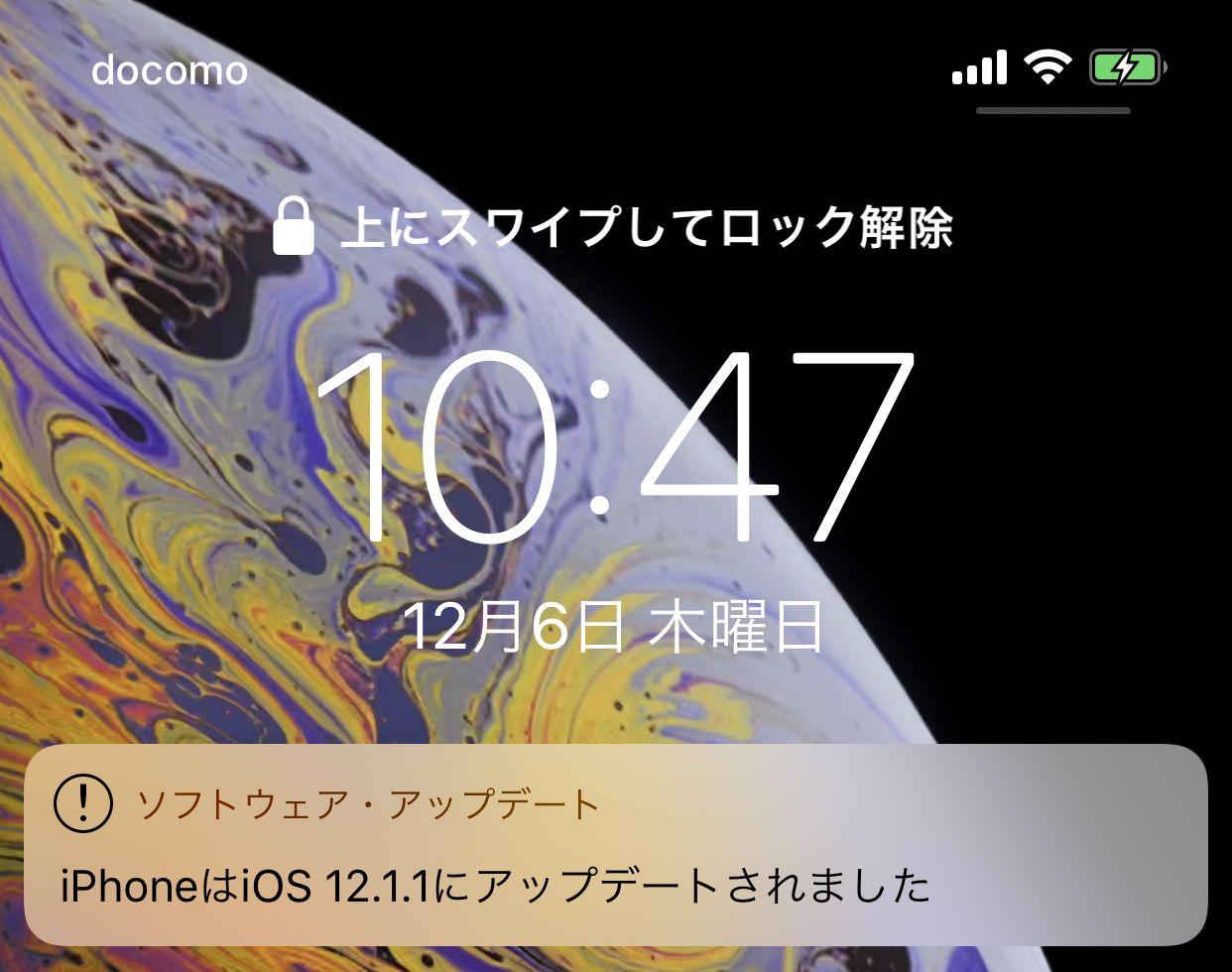 iOS 12.1.1にアップデート