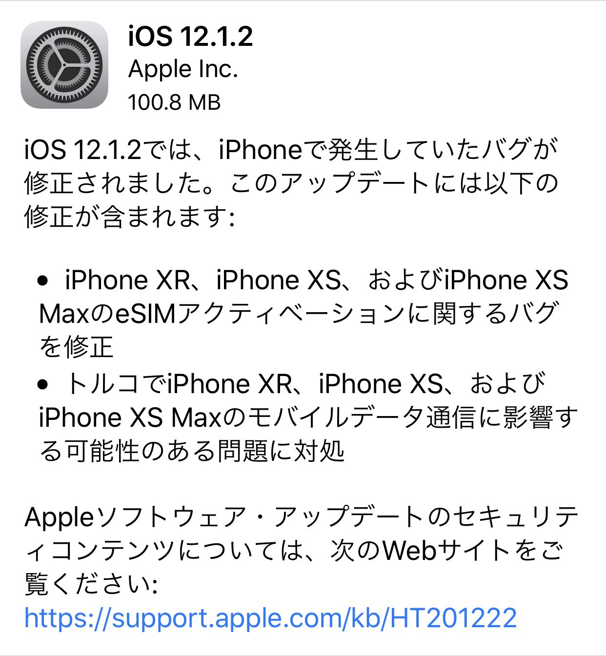 iPhone XS MaxをiOS 12.1.2にアップデート