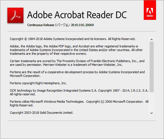 Adobe Acrobat Reader DCの使い勝手を改善