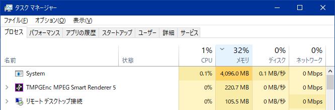 Windows10はメモリを4GBまで使うようだ