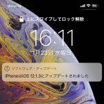 iPhoneとiPadをiOS 12.1.3にアップデート