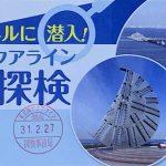 東京湾アクアライン裏側探検ツアーとダムカード集め