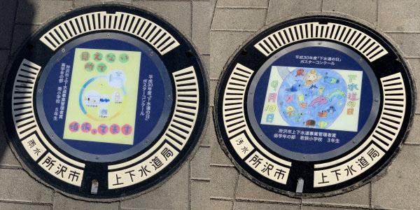 所沢市の「下水道の日」ポスター作品受賞作のマンホールを見てきた