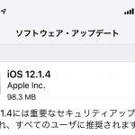 iPhoneとiPadをiOS 12.1.4にアップデート