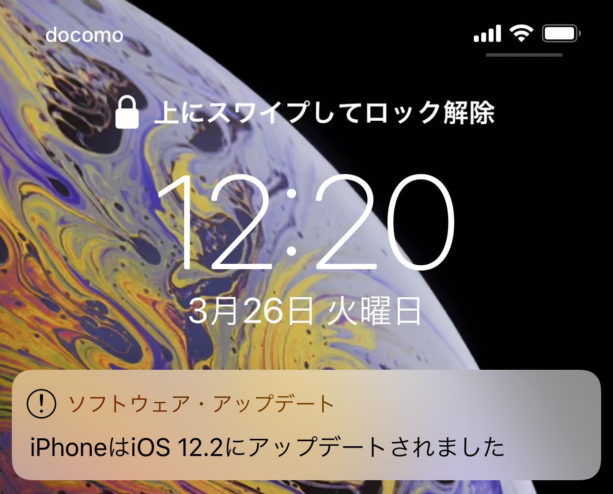 iPad mini 4とiPhone XS MaxをiOS 12.2へ更新