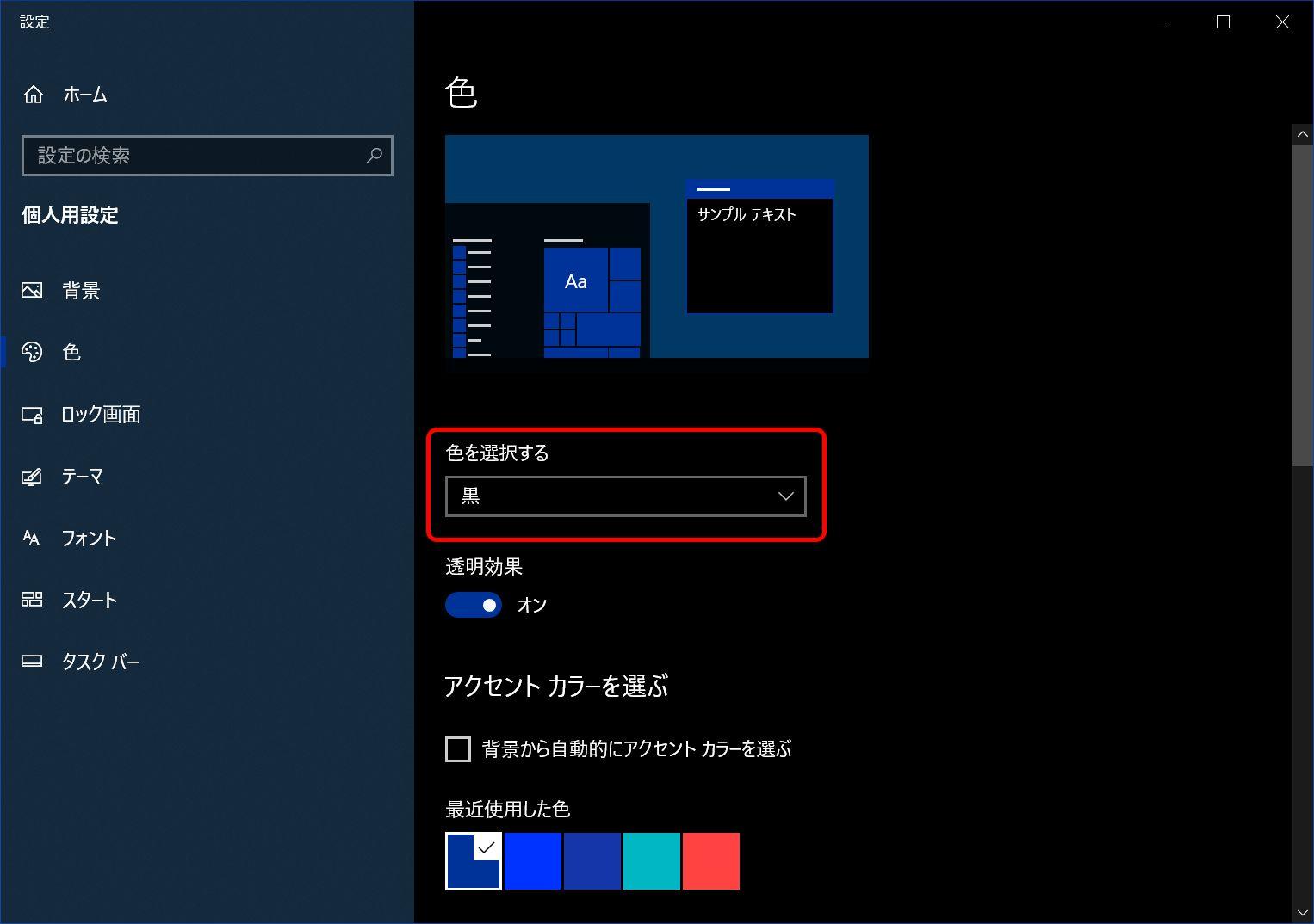 Windows 10も好みのダークモードにしておいた