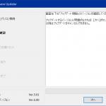 α9をver.6.0にアップデート