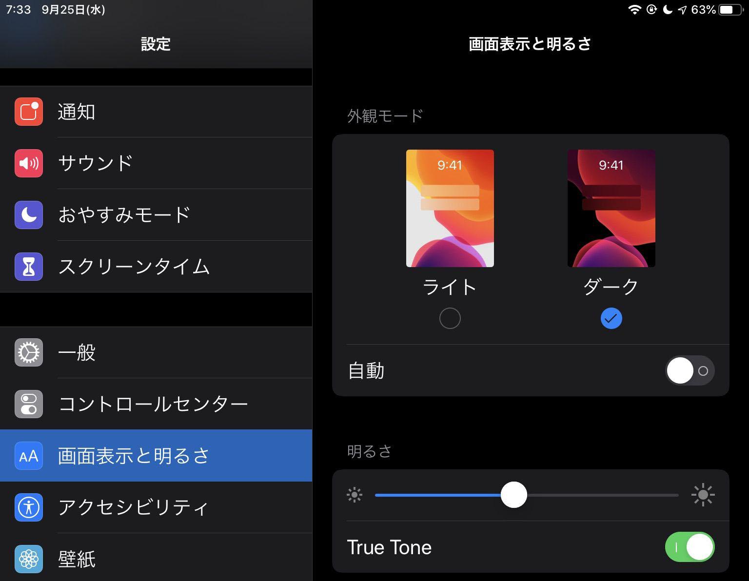 iOS 13.1とiPadOS 13.1にアップデート