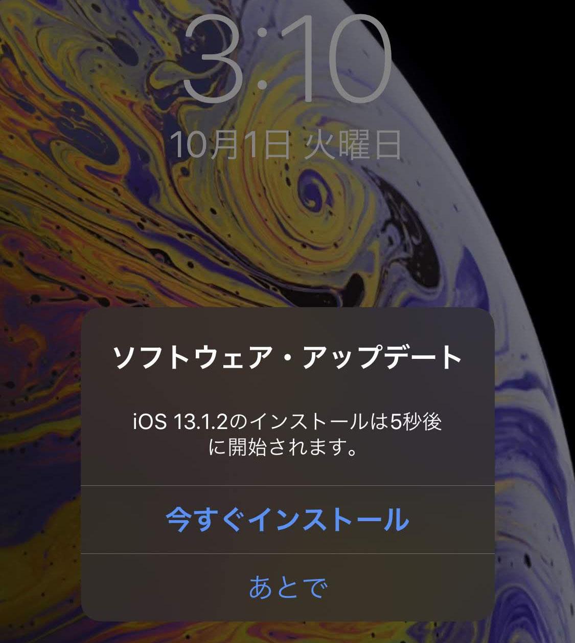 もうiOSとiPadOSを13.1.2に更新しておいた