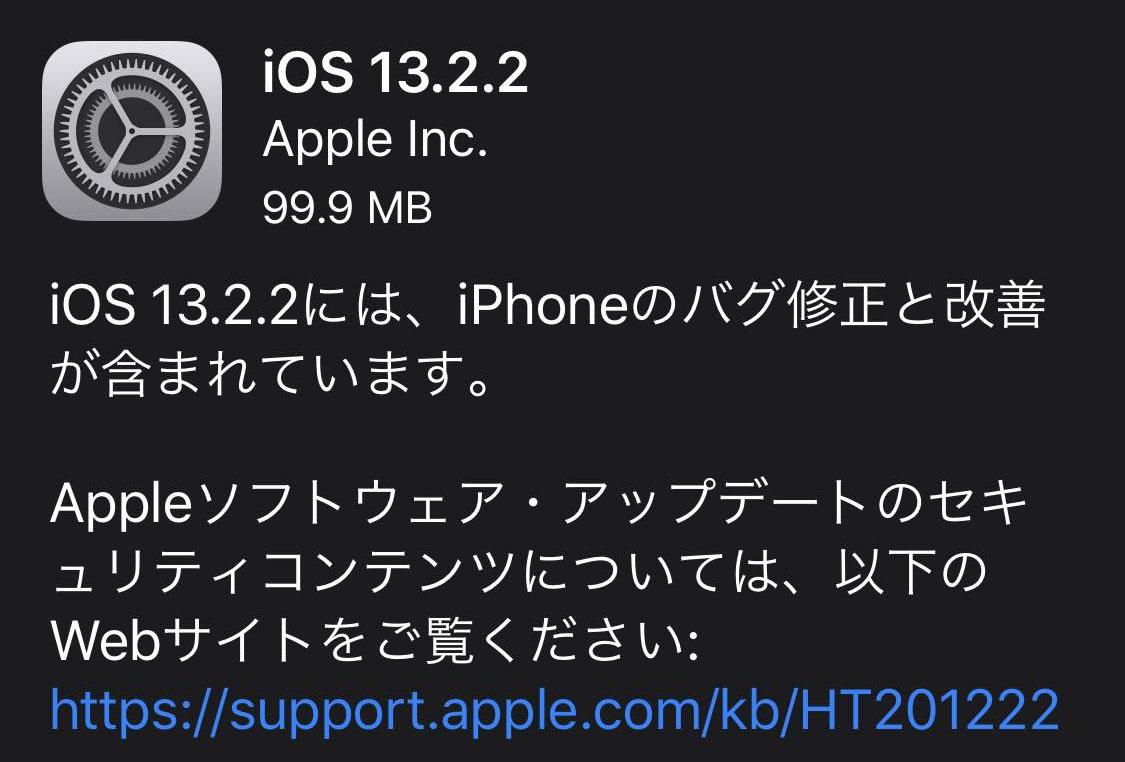 iOS 13.2.2とiPadOS 13.2.2