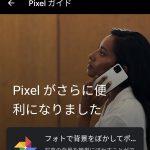 Pixel 4 XLの2回目のアップデートが来た