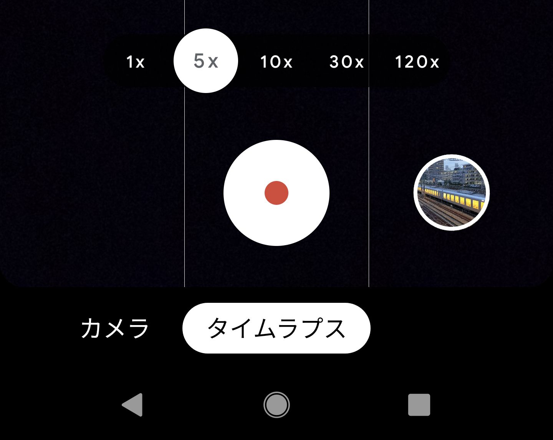 Pixel 4 XLでタイムラプスと動画を撮影