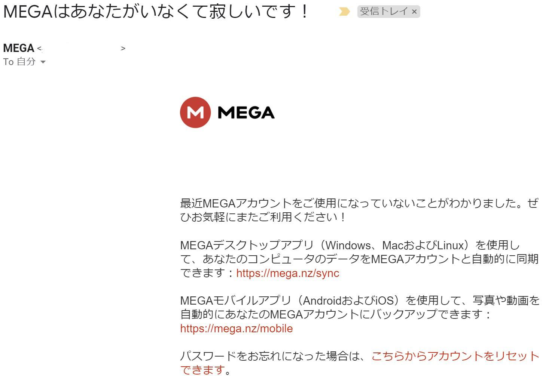 MEGAからメールが届いた
