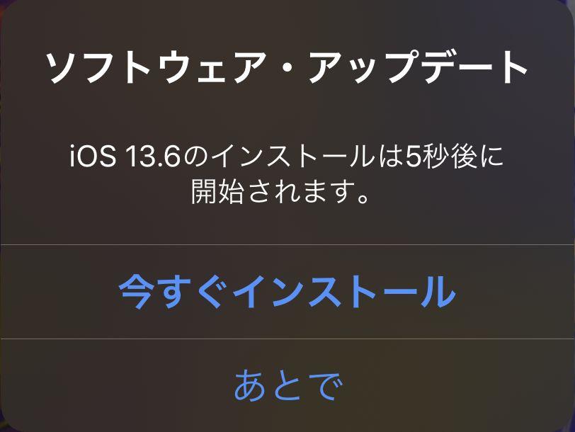 iOSとiPadOSを13.6にアップデートしておいた