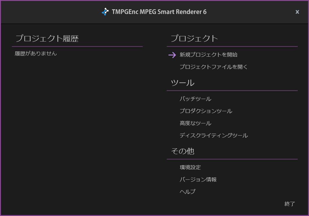 TMPGEnc MPEG Smart Renderer 6.0.3.4にアップデート