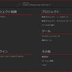 TMPGEnc Video Mastering Works 7のバグは怖い