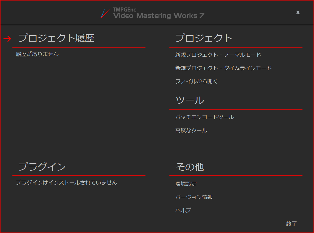 TMPGEnc Video Mastering Works 7.0.16.18にアップデート