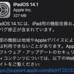 iOS 14.1とiPadOS 14.1へアップデート