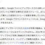 Googleフォトの高画質容量無制限が終了かぁ
