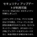 Pixel 4 XLの2021年1月アップデート