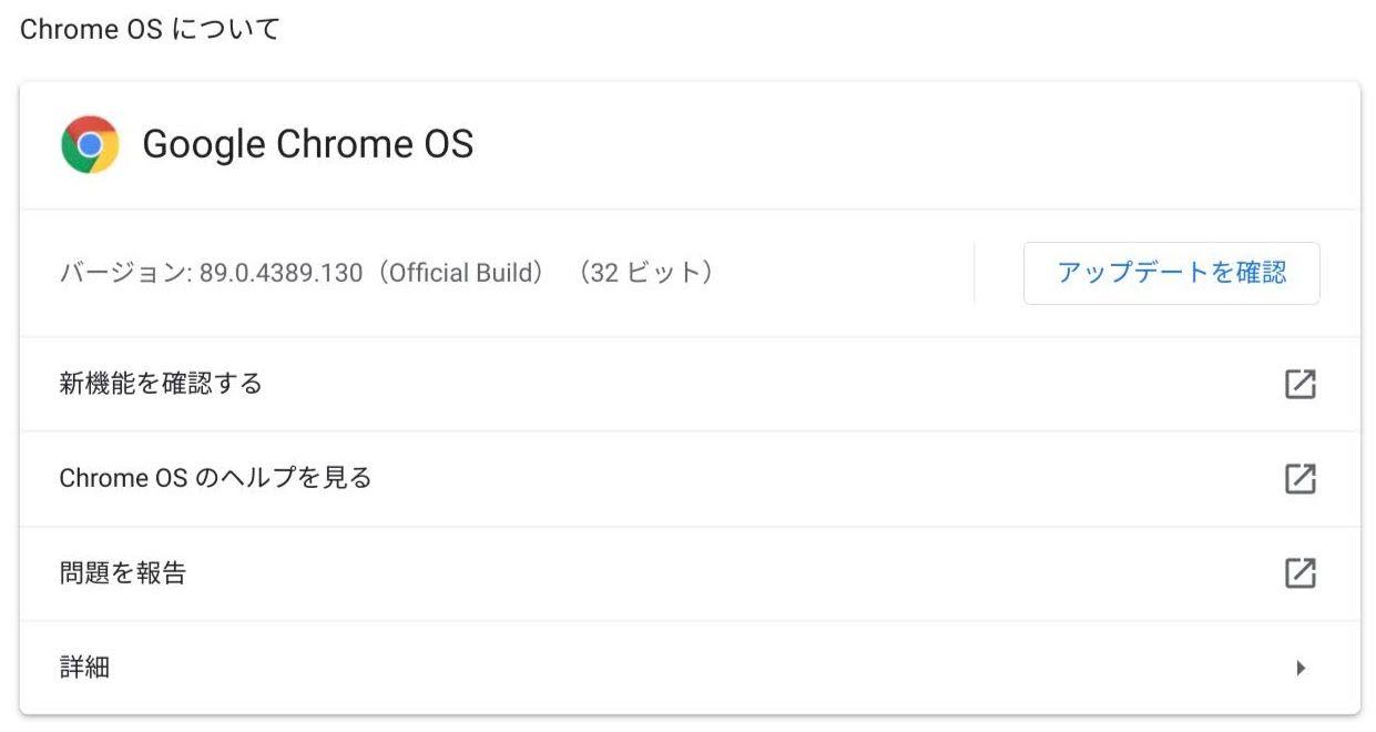 機種にもよるかもだけどChrome OSは微妙かな?