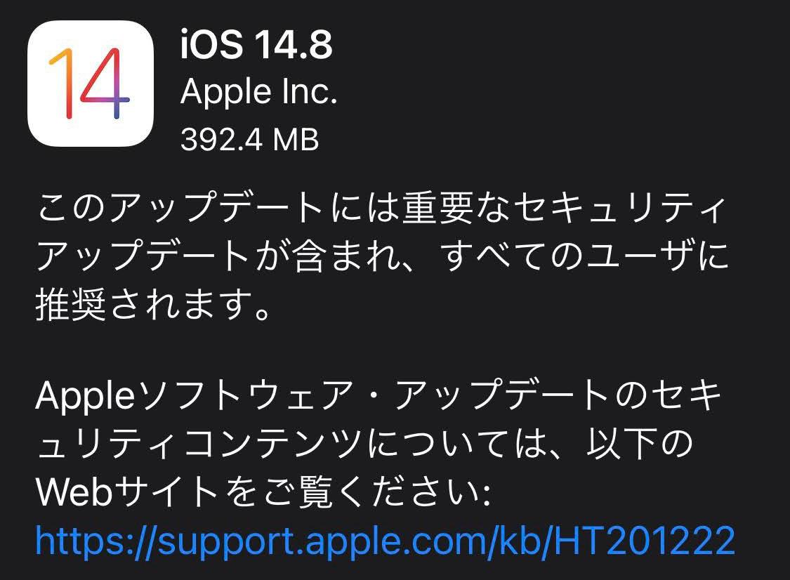 iOSとiPadOSを14.8にアップデート