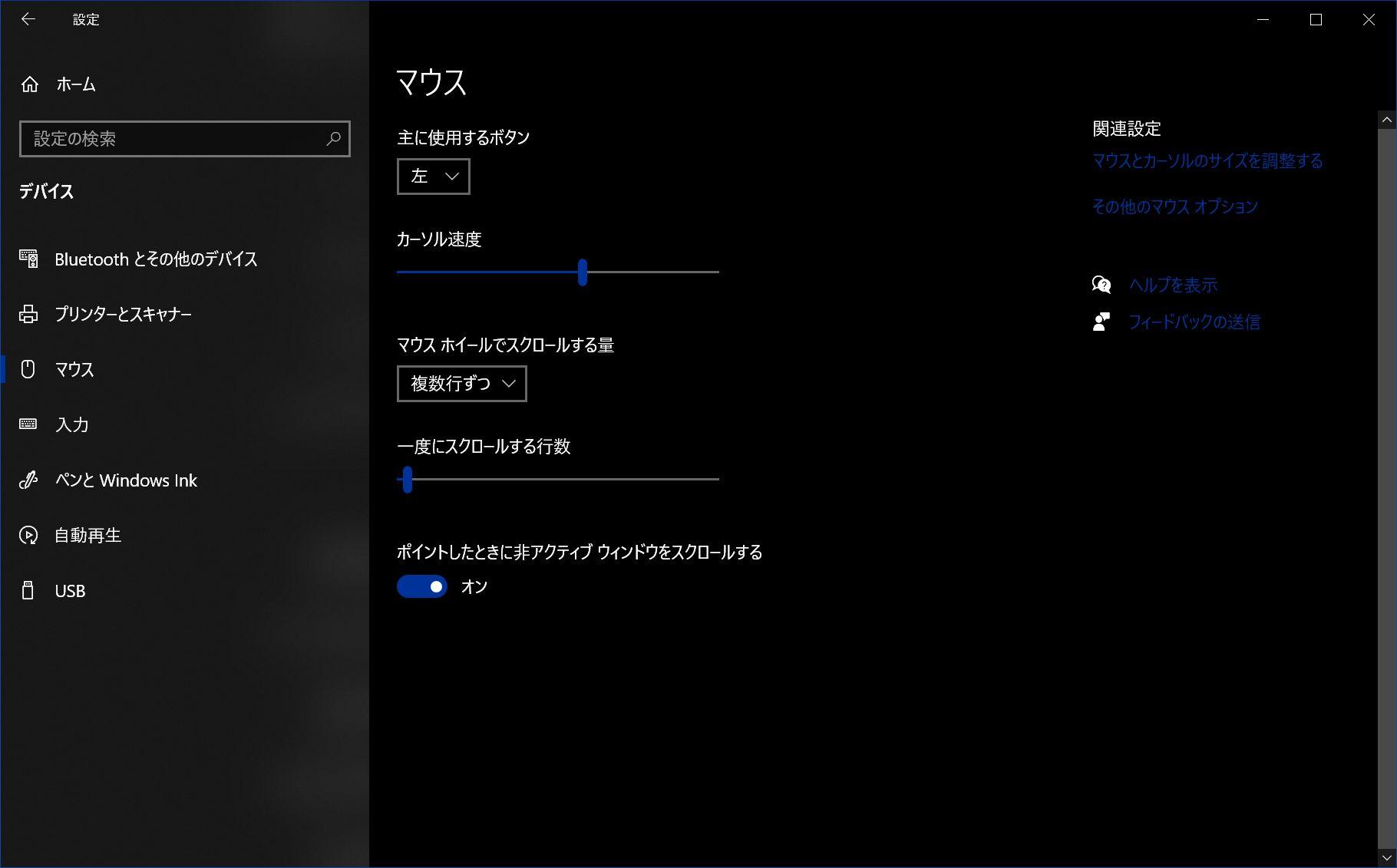 Windowsのマウス設定のメモ